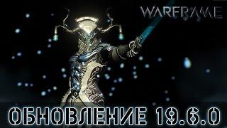 Warframe: Обновление 19.6.1 (Скин Фроста и Нерф Нидуса)