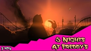 Пять ночей с Фредди 5 ночь комикс fnaf 3 ЗАКЛЮЧИТЕЛЬНАЯ
