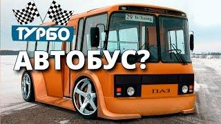 ОБАЛДЕННЫЙ ТЮНИНГ: автобусов, грузовиков и легковушек #15.