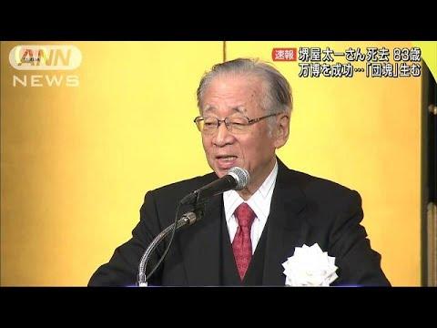 作家の堺屋太一氏が死去 83歳 大阪万博に携わる(19/02/10) (Việt Sub)