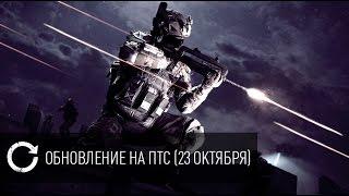 [Warface] - ПТС (от 23 Октября). Основные изменения.