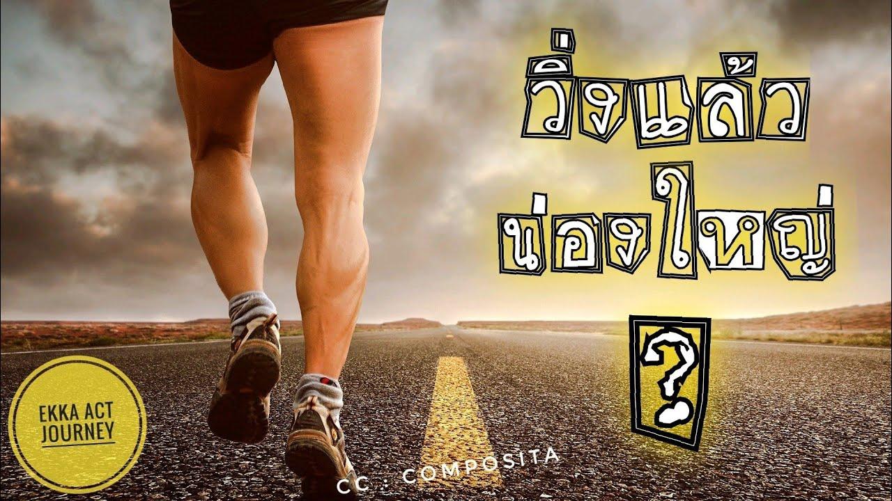วิ่งแล้วน่อง หรือ ขาใหญ่ขึ้นจริงหรือเปล่า ?