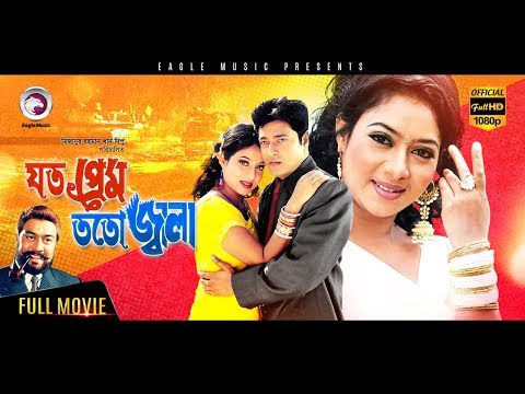 Super Hit Bangla Movie | JOTO PREM TOTO JALA | Ferdous Ahmed, Shabnur | Eagle Movies (OFFICIAL)