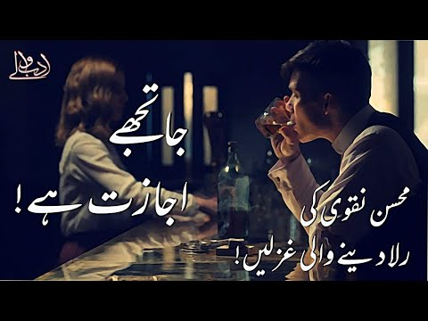 Two Lines Poetry | Mohsin Naqvi Best Poetry Collection | 2 Lines Shayari