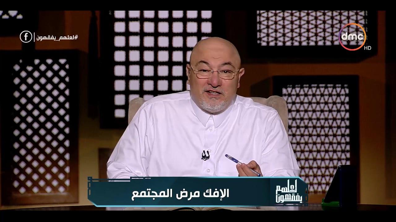 dmc:برنامج لعلهم يفقهون - مع الشيخ خالد الجندي - حلقة الخميس 23 مايو 2019 ( الحلقة كاملة )