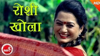New Lok Dohori | Roshi Khola - Narayan Lohani/Ramesh Khadka & Yaman Dudhraj | Ft.Shova Tripathi