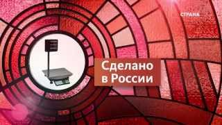 Угличские весы | Сделано в России | Телеканал