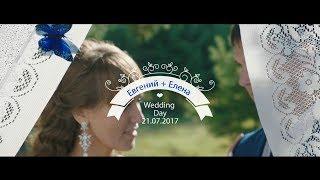 Свадьба Евгений и Елена 21.07.2017