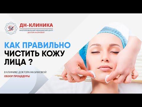 КАК ПРАВИЛЬНО ЧИСТИТЬ КОЖУ ЛИЦА? Косметология. ДН-Клиника. Доктор Назимова.