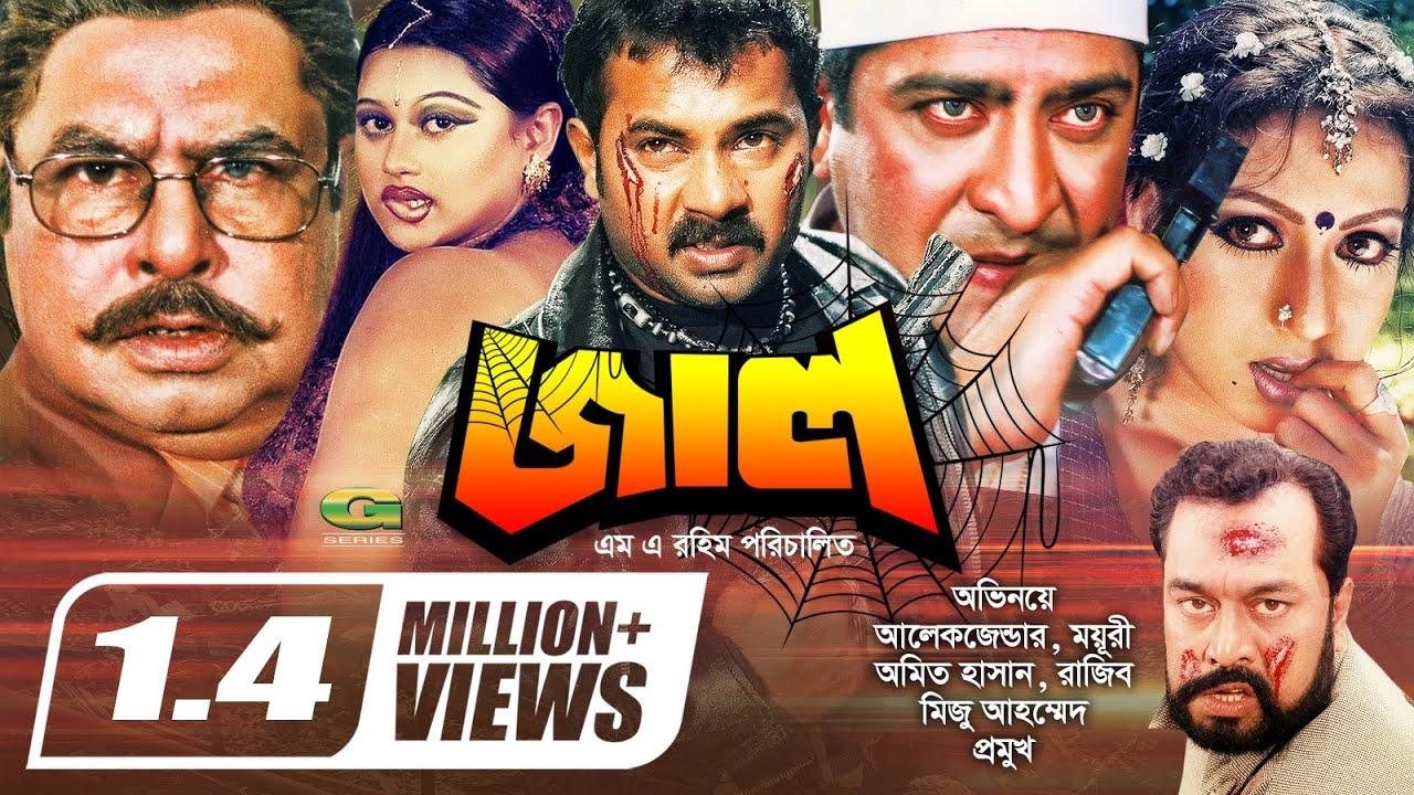 Download JAAL💥| জাল | Alexander Bo | Poly | Amit Hasan | Moyuri | Miju Ahmed | Bangla Full Action Movie 2020