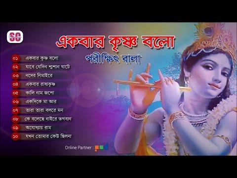 Porikkhit Bala - Akbar Krishno Bolo   একবার কৃষ্ণ বলো   দেহতত্ত্ব গান   Full Audio Album