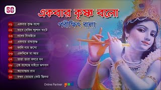 Porikkhit Bala - Akbar Krishno Bolo | একবার কৃষ্ণ বলো | দেহতত্ত্ব গান | Full Audio Album