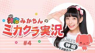 【FRESH!】神宿 一ノ瀬みかのゲーム実況チャンネルより。 最新動画はこ...