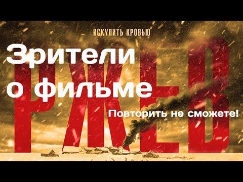 """Зрители о фильме """"Ржев"""""""