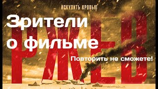 зрители о фильме
