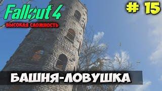 FALLOUT 4  PART 15  БАШНЯ - ЛОВУШКА