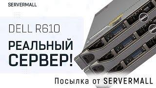 Сервер Dell R610: распаковка, обзор. Посылка от SERVERMALL.