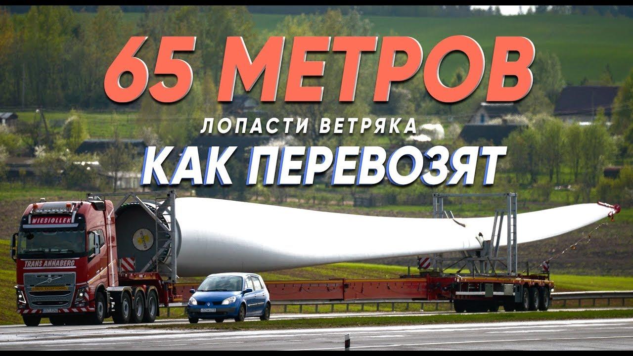 Как перевозят лопасти длинной в 65 метров