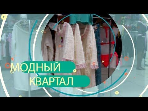 Модный квартал Нижнее белье!