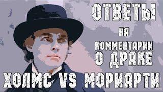 Ответы на комментарии о драке Холмса и Мориарти