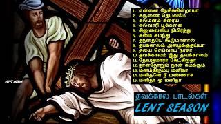 Tamil Christian - தவக்கால பாடல்கள் VOL. 3