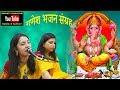 Download [Bhojpuri Ganesh Bhajan USA] Gauri Nandan Hey Dukh Bhanjan - Swasti Pandey & Manisha Pathak MP3 song and Music Video