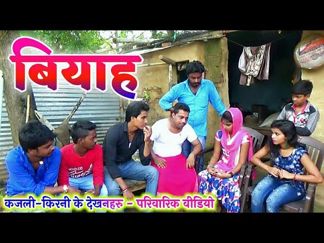    COMEDY VIDEO    ???? ?? ?????    Bhojpuri Dehati Comedy Video  MR Bhojpuriya