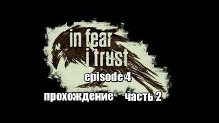 In Fear I Trust Episode 4 прохождение часть 2 Не дали фильм спокойно посмотреть