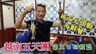 〈 職人吹水〉 越南胡志明頭頓五天 越南頂級大頭蝦 海鮮餐 回程編