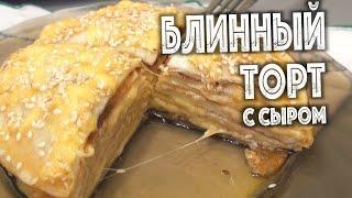 ✅ ★ Блинный торт с сыром ★ Сырный торт из блинов с кунжутом! Простой рецепт