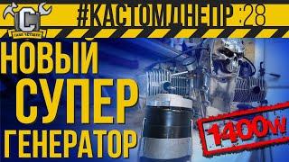 НОВЫЙ ВИД СУПЕР ГЕНЕРАТОРОВ НА УРАЛ И ДНЕПР, К-750 и М-72