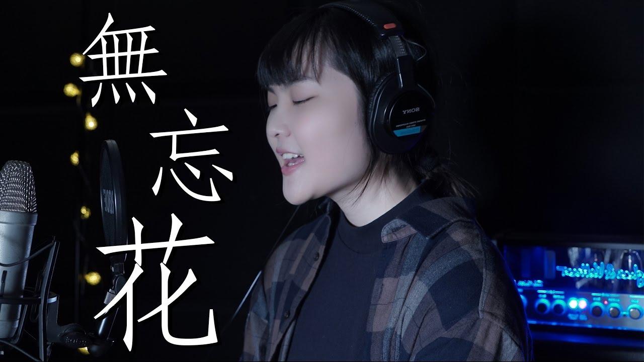 林二汶 Eman Lam 《無忘花》 Cover - YouTube