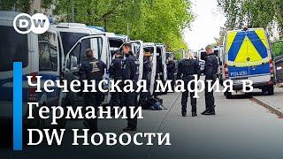 Чеченская мафия в Германии: секретный доклад о крайне жестоких бандитах. DW Новости (10.05.2019)