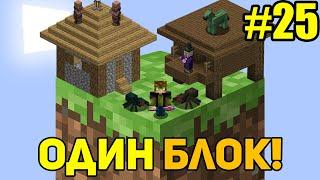Майнкрафт Скайблок, но у Меня Только ОДИН БЛОК #25 - Minecraft Skyblock, But You Only Get ONE BLOCK