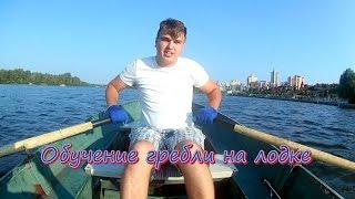 Обучение гребли на лодке