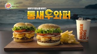 "[버거킹] 통새우와퍼 TV CF 30"" (BURGER KING Korea Whole Shrimp WHOPPER® TVC 30"")"