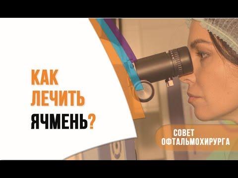 Как лечить ячмень?  Офтальмохирург отвечает на вопросы.