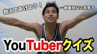 【YouTuberクイズ】あまり動画を見ないザカオはYouTuberを知ってるのか!? thumbnail