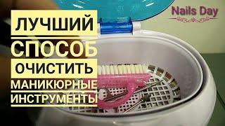 Обзор покупок ультразвуковая чистка и стерилизация маникюрного инструмента  с алиэкспресс
