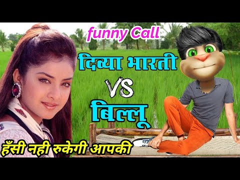 दिव्या भारती VS बिल्लू कॉमेडी   Divya Bharti Funny Call Talking Tom Divya Bharti Comedy Video