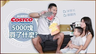 老公最愛去的Costco!5000塊買了什麼?♥ Nancy