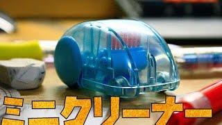 【amazonベストセラー1位】デザインフィル ミニクリーナー!!  mini cleaner thumbnail