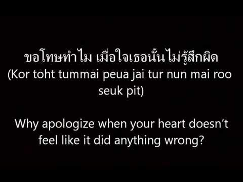 amazing love song by Takkatan Cholada(hd) (lyrics thai- english with thai pronunciation)