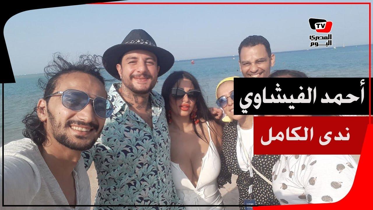 أحمد الفيشاوي يحتفل بزواجه من ندى الكامل على أحد شواطئ الجونة