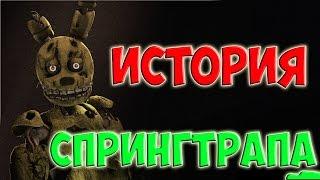 - Five Nights at Freddys История Спрингтрапа