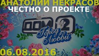 Анатолий Некрасов о тв-шоу дом-2. Фрагмент вебинара 6.08.2016
