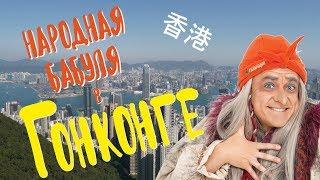 Галамартовна на міжнародному ярмарку іграшок в Hong Kong!!!