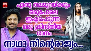 Nadha Ninterajyam  # Christian Devotional Songs Malayalam 2019 # Hits Of Madhu Balakrishnan