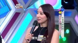综艺大热门20150108失恋阵线联盟 这首歌让人每听必哭