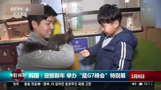 """[今日环球]韩国:迎接新年 举办""""鼠G7峰会""""特别展  CCTV中文国际"""